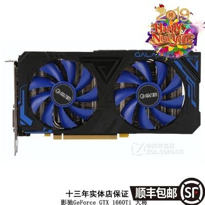 影驰(Galaxy)GeForce GTX1660 Ti 大将 黑色