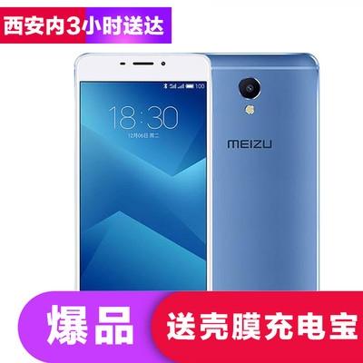 【全国包邮】 魅蓝 note5 3+32GB 全网通 4000毫安大电池 PK 红米 4X