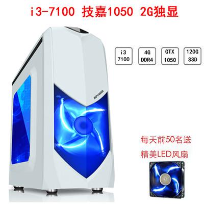 i3 -7100四核心台式电脑技嘉GTX1050独显组装机家用办公diy兼容整机家用办公固态盘