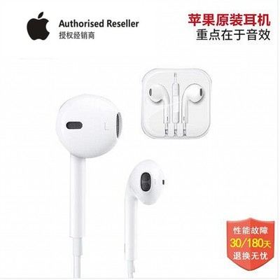 【apple专卖】苹果原装耳机EarPods拒绝山寨保证原厂苹果手机iPad专用