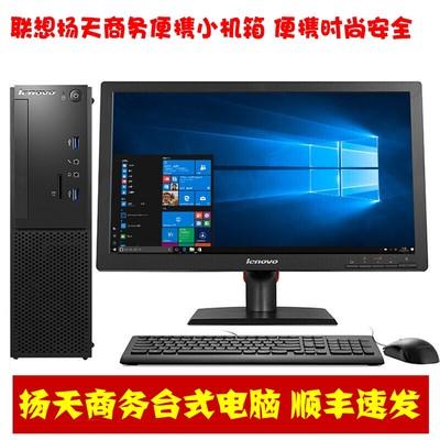 【Lenovo授权专卖】联想 扬天M4000e(i5 7400/8GB/1TB/1G独显)