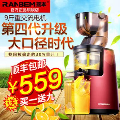 Ranbem/瑞本 613榨汁机低慢速大口径奶茶原汁豆浆机多功能水果机