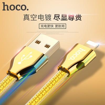 【包邮】浩酷 X7 Apple黄金果冻编织充电数据线 苹果手机快速充电线