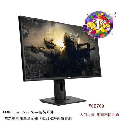 华硕(ASUS)VG278Q 27英寸显示屏144Hz 1msFree-Sync旋转升降 黑色