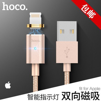 【包邮】浩酷 U16 苹果磁吸充电数据线 Micro 磁铁线智能充电线