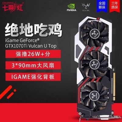 七彩虹 iGame GTX1070Ti Vulcan U Top电脑游戏显卡