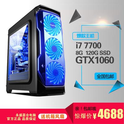 光韵i7 7700/GTX1060 /8G DDR4 /技嘉B250主板/游戏台式主机电脑DIY组装机
