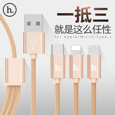 【包邮】浩酷HOCO  X2 一托三  安卓+苹果+Type-c编织充电数据线