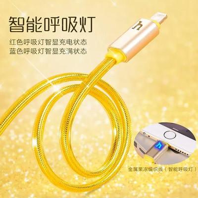 【包邮】浩酷UPL12金属果冻编织智能灯充电线iPhone5s/6s/6plus数据线
