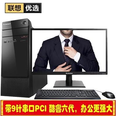 【Lenovo授权专卖 】联想 扬天M6201C(i3 6100/4GB/1TB/1G独显)