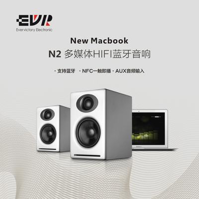 常禾EVR N2 发烧级Hifi音箱电脑多媒体专业音响 木质无损2.1有源音箱