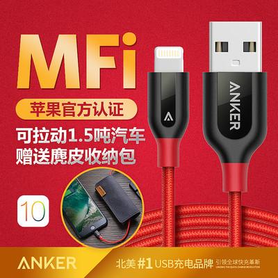 【包邮】Anker A8121 可拉动汽车 苹果MFI认证数据线