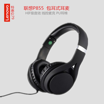 Lenovo/联想 P855 耳麦 头戴式游戏音乐语音 耳机 带话筒 *