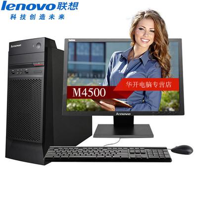 【官方授权 顺丰包邮】联想 启天 M4500 商用电脑 酷睿i3-4170处理器 4G内存 500G硬盘  集显 DVD刻录 DOS 显示器可选配