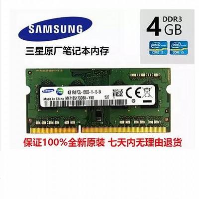 【三星内存专卖】 2G/4G/8GB/ DDR3 1600(笔记本)