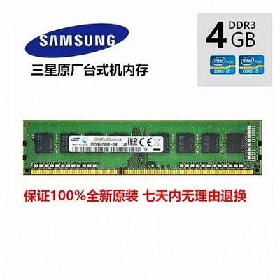 【三星内存专卖顺丰包邮 】8GB DDR3 台式机内存条 兼容各种台式机