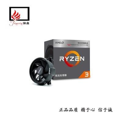 AMD 锐龙 3 2200G 4核4线程AM4接口 3.5GHz 盒装 黑色