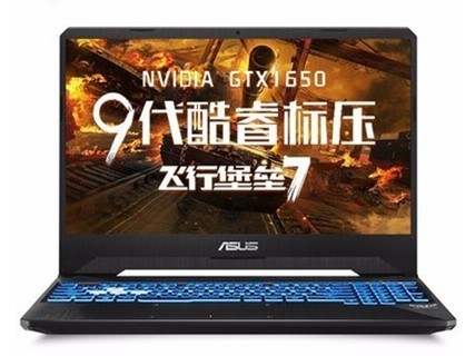 华硕 飞行堡垒7 i7 9750H/8GB/1TB/GTX165