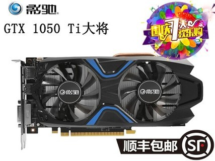 影驰(Galaxy)GeForce GTX 1050 Ti大将