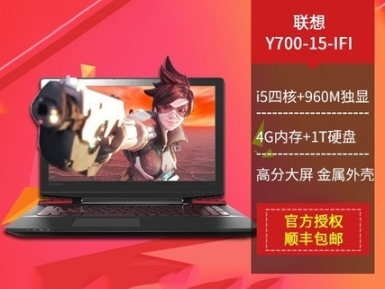 联想 Y700-15-IFI(I5 6300HQ/4GB/1TB/960 4G独显) 黑色