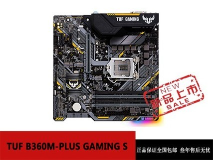 华硕(ASUS)TUF B360M-PLUS GAMING S