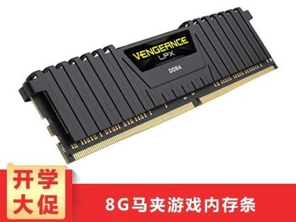 海盗船DDR4 2400 8G 2666 内存条玩家高性能超频