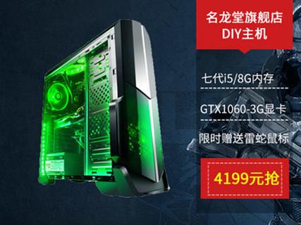 名龙堂 撸神机 I5 7500/GTX1060台式电脑主机LOL/OW游戏神机 自定义
