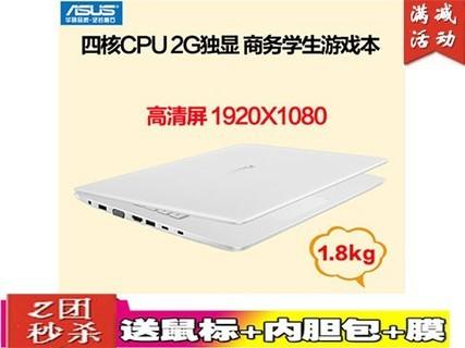 【ASUS授权专卖】高清屏X441NC4200(奔腾四核 N4200 4GB/500GB) 白色四核 N4200 4GB/500GB.2Gw10