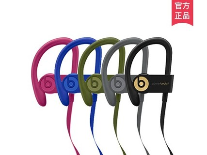 Beats Powerbeats3 无线耳机 新色