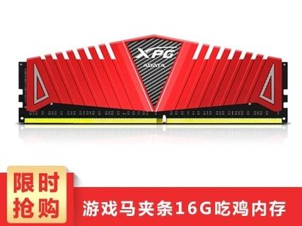 威刚(ADATA) XPG-威龙系列 DDR4 2400频 16G 台式机内存(红色) 16G DDR4 2400