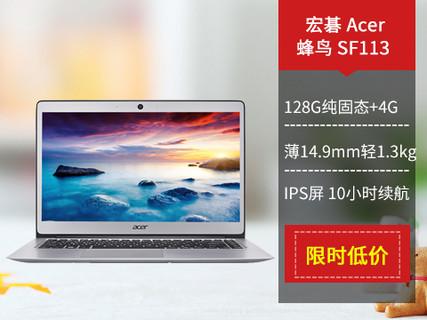 宏碁(acer)蜂鸟 SF113 13.3英寸超级本全金属轻薄笔记本 N3450/4G/128G SSD 星空银