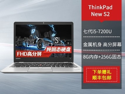 联想ThinkPad New S2(11CD) i5-6300U 8G内存 256G固态 FH屏 Win10 银色