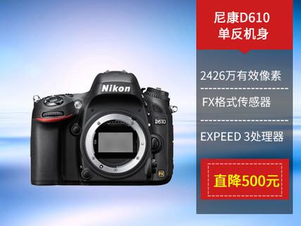 【限时抢购】尼康(Nikon) D610 全画幅数码单反相机机身 裸机 黑色