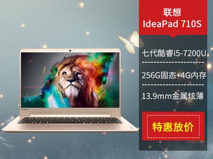 联想 IdeaPad 710S-13.3英寸i5-7200U/4G内存/256G固态超薄笔记本电脑轻薄便携办公电脑 710S-I5-4G-256G金色