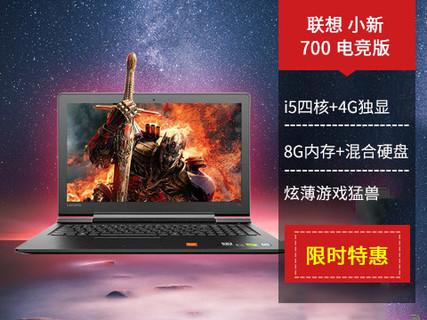 联想小新700电竞版i5-6300HQ四核4G独显128G双硬盘