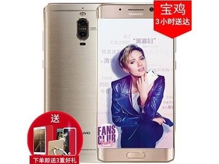【现货包邮+送壳膜】全国联保 Huawei/华为 Mate 9 Pro PK 苹果7 玫瑰金 行货128GB