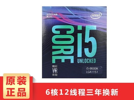 Intel/英特尔 i5 8600k 中文盒装八代CPU台式机电脑处理器  i5 8600k
