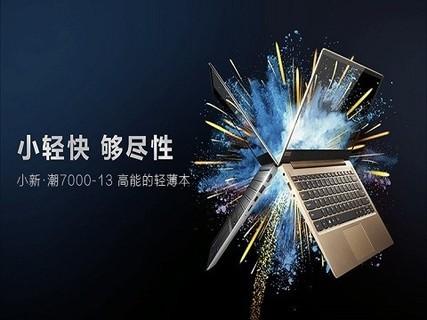 联想 小新 潮7000-13(i5 8250U/8GB/256GB) 银色