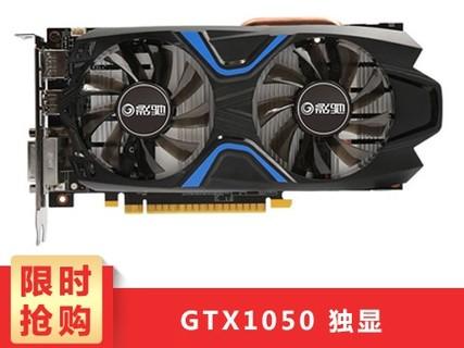 影驰(Galaxy)GTX1050黑将 2G 128Bit独立台式机游戏显卡 影驰 GeForce GTX 1050黑将