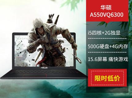 【新品上市】华硕 A550VQ6300(i5 6300H/2G独显) 15.6英寸笔记本 i5-6300H 4G 500GB