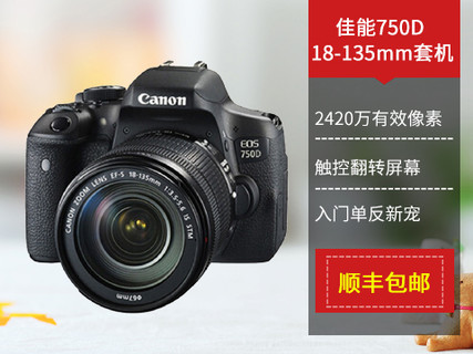 【限时抢购】佳能 750D套机(18-135mm)新品到货发售,更完善的售后服务尽在锐意摄影器材 黑色