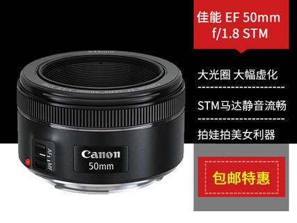 佳能(Canon)EF 50mm f/1.8 STM 黑色