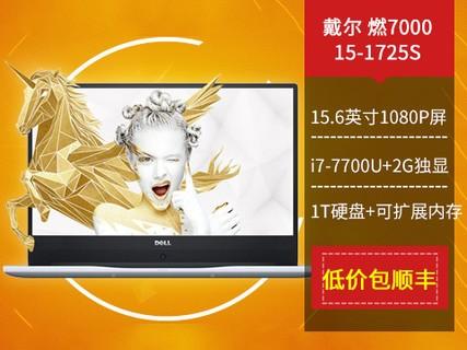 戴尔 Inspiron 灵越 15 7000系列 微边框(INS15-7560-D1725S) 银色