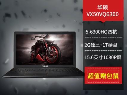 华硕 VX50VQ6300 四核i5独显游戏本 高分大屏 游戏堡垒 黑色