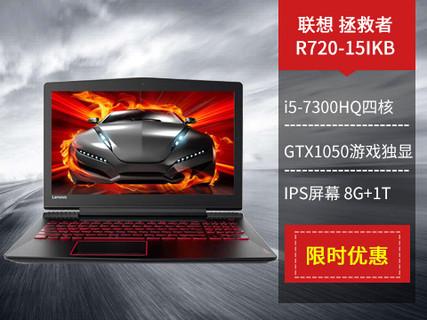 联想 拯救者R720-15IKB(i5 7300HQ/8GB/1TB/GTX1050 2G独显) i5-8G-1T-GTX1050-2G