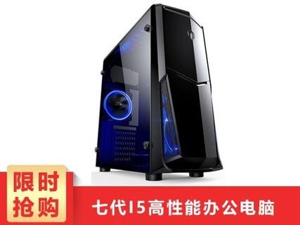 【甲骨龙-角龙540】七代I5/120G SSD固态盘/DI 套餐一
