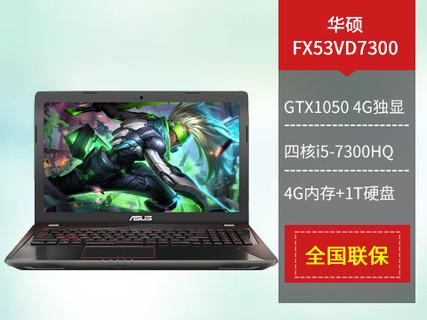 华硕FX53VD7300学生游戏七代I5 1050显卡笔记本电脑