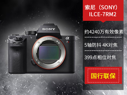 Sony 索尼 A7RII单机身/【不含镜头】全幅微单索尼ILCE-7RM2代 黑色