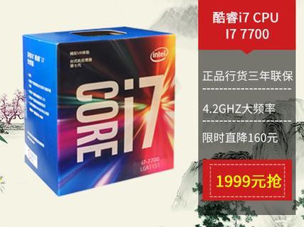Intel/英特尔 I7 7700酷睿四核CPU盒装处理器