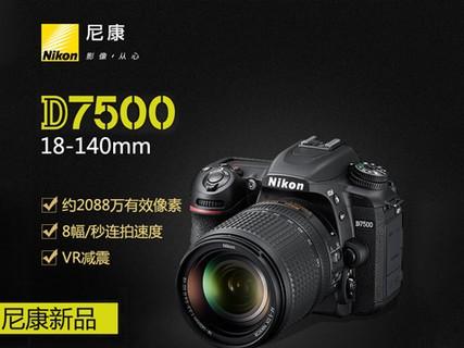 尼康D7500 单反套机(18-140mm VR 镜头)